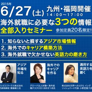 福岡海外就職イベント