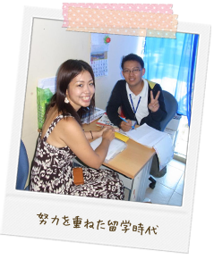 小野里留学時代